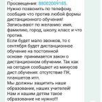 10 апреля 2020 запущена горячая линия Рособрнадзора