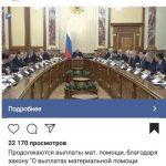 материальная помощь всем гражданам России