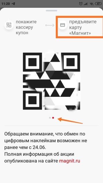 QR-код карты Магнит