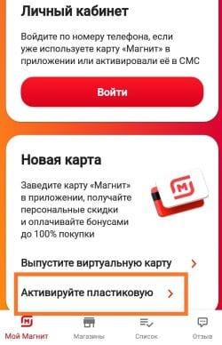 активировать пластиковую карту через приложение