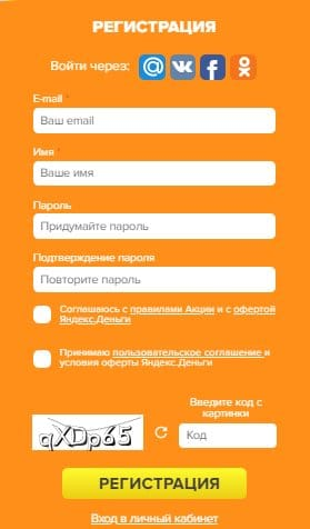 Регистрация на https://promo.mazhitel.ru