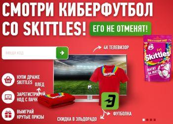 Skittlespromo киберфутбол