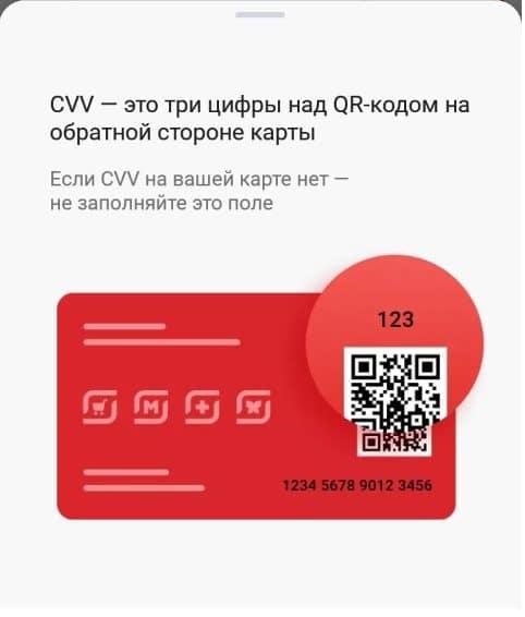 SVV код карты магнит