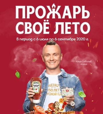 Акция Heinz Прожарка