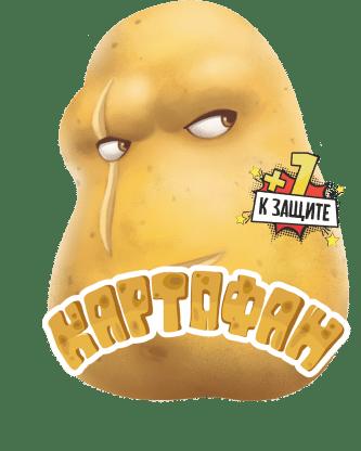 Картофан