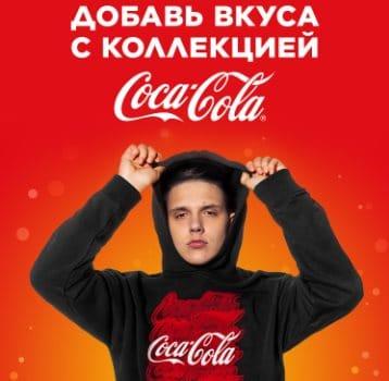 Собери коллекцию с Кока Колой на coke-fashion-5ka.ru