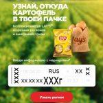 Узнай, откуда картошка