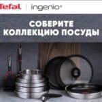 Сковороды Тефаль в Ленте с 70% скидкой