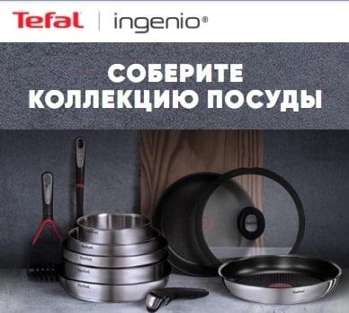 Сковороды Тефаль в Ленте с 70% скидкой за фишки