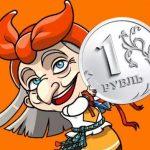 Галамарт: второй за рубль