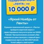 Лента - купон на 10 000 рублей