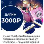 Летуаль дарит 3000 рублей за прохождение опроса