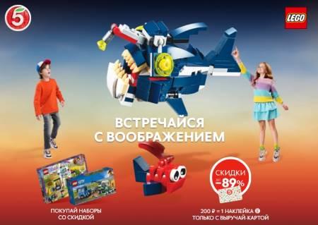 Акция Лего в 5ka
