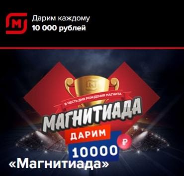 Магнит дарит бонусные купоны 10000