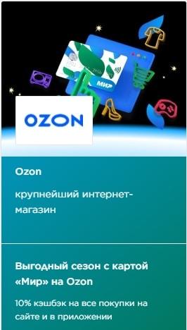 Выгодный сезон с картой Мир на Озон