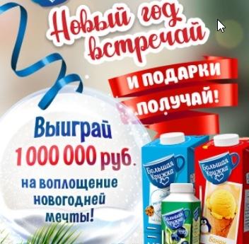 Акция на bk-promo ru