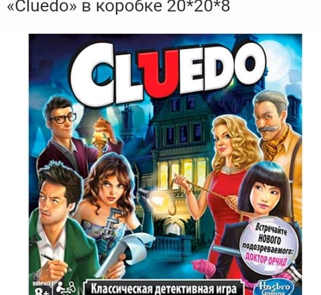 Cluedo - детективная игра