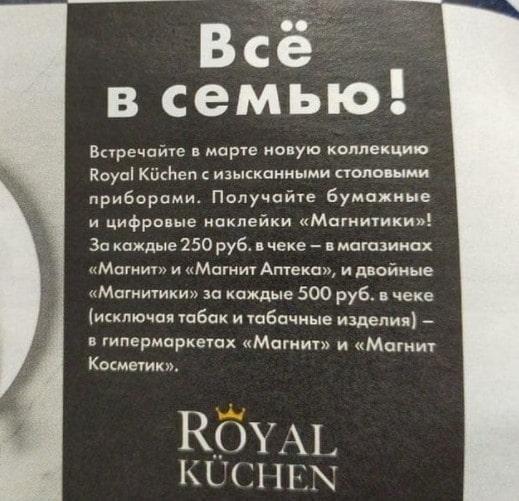 Новая акция Роял Кюхен