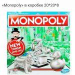 Классическая монополия Monopoly