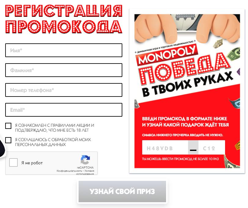 Зарегистрировать код на monopolypromo.ru