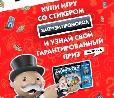 monopolypromo.ru проверить код активации