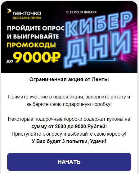 промокод на 9000 рублей от Ленты
