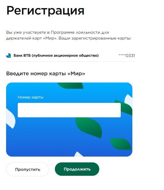 Регистрация карты в программе