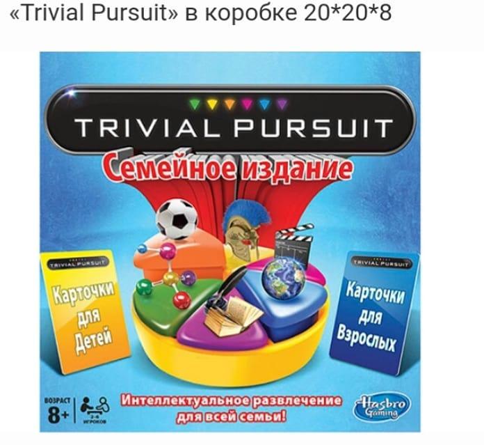 trivial pursuit - игра викторина