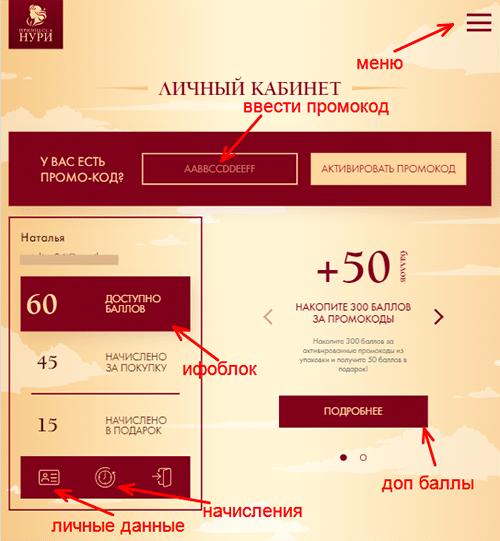 www noori tea promo ru зарегистрировать код