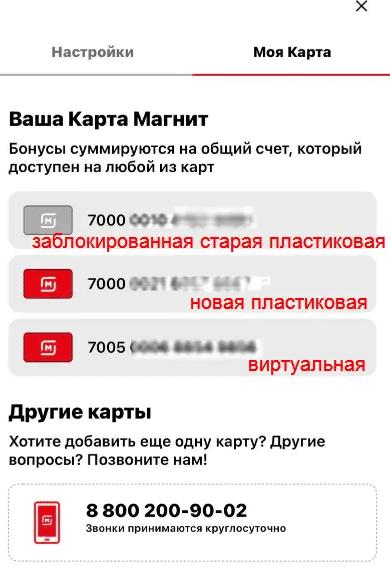 номера карт в мобильном приложении