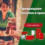 perekrestok new year ru