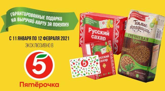 акция на rusagro-cashback.ru