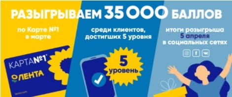 акция на priz.lenta.com