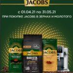 акция кофе Якобс