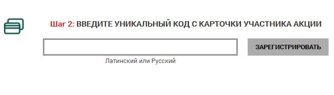 зарегистрировать код заправлентанеко