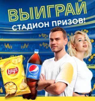 акция на stadion-prizov.ru