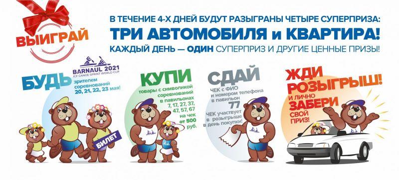 Кубок мира по гребле на байдарках Барнаул