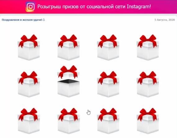 Розыгрыш призов от instagram
