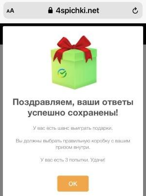 банковский подарок