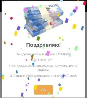 выигрыш 2000000 рублей